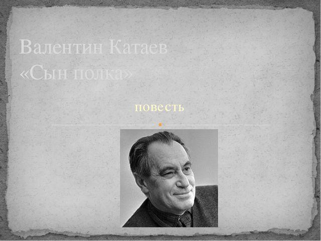 повесть Валентин Катаев «Сын полка»