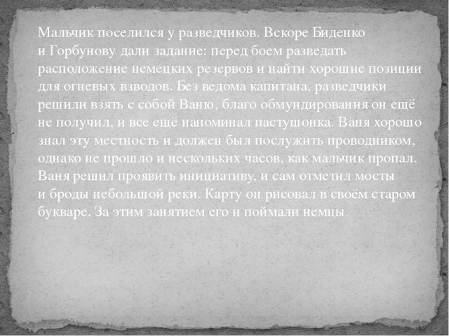 Мальчик поселился уразведчиков. Вскоре Биденко иГорбунову дали задание: пер...