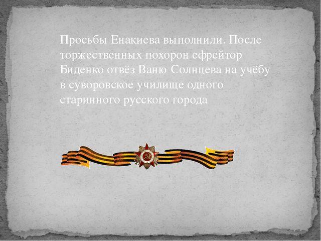 Просьбы Енакиева выполнили. После торжественных похорон ефрейтор Биденко отвё...