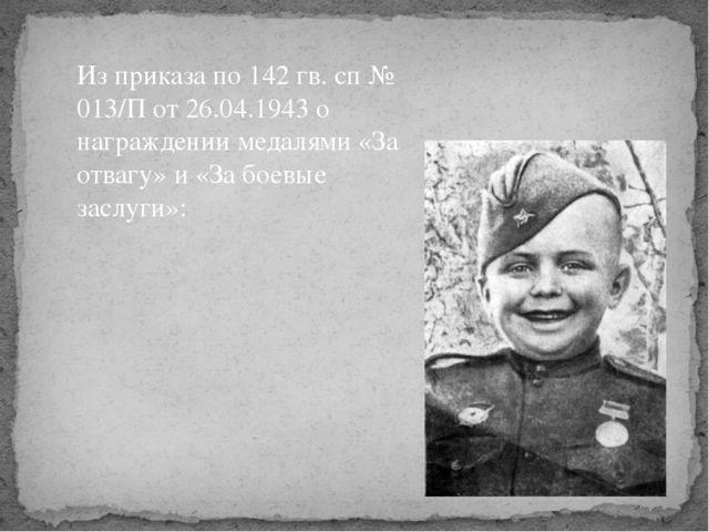 Из приказа по 142 гв. сп № 013/П от 26.04.1943 о награждении медалями «За отв...