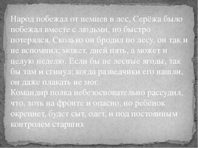 Народ побежал от немцев в лес, Серёжа было побежал вместе с людьми, но быстро...
