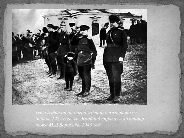 Боец Алёшкин на награждении отличившихся бойцов 142-го гв. сп. Крайний справа...