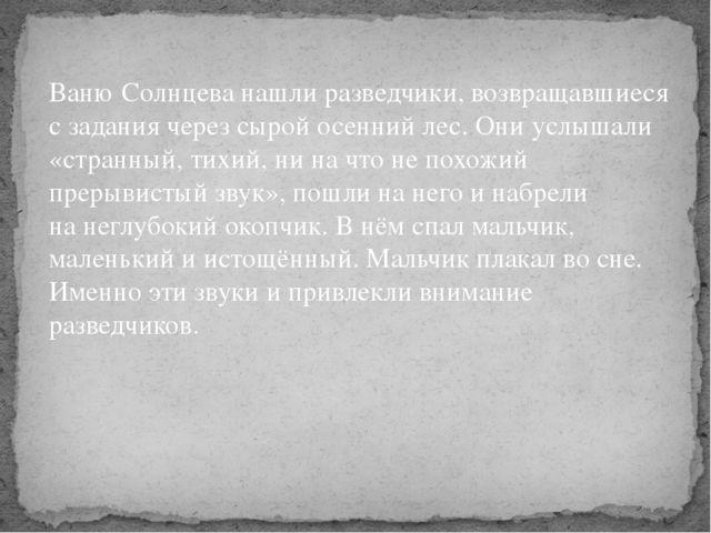 Ваню Солнцева нашли разведчики, возвращавшиеся сзадания через сырой осенний...