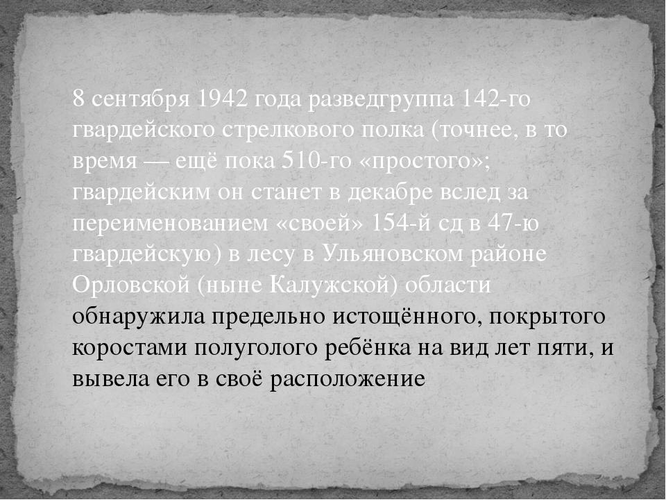 8 сентября 1942 года разведгруппа 142-го гвардейского стрелкового полка (точн...