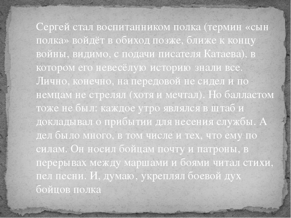 Сергей стал воспитанником полка (термин «сын полка» войдёт в обиход позже, бл...