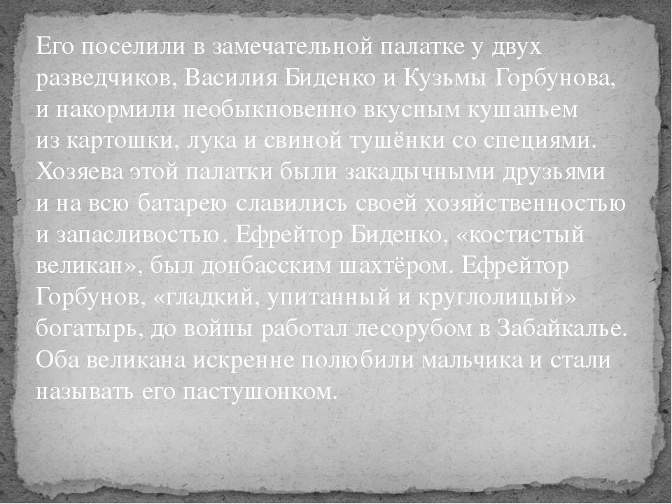 Его поселили взамечательной палатке удвух разведчиков, Василия Биденко иКу...