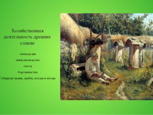 Хозяйственная деятельность древних славян -земледелие -животноводство -охота