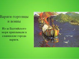 Варяги-торговцы и воины Из-за Балтийского моря приплывали в славянские города