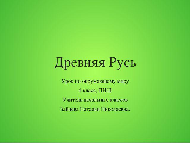 Древняя Русь Урок по окружающему миру 4 класс, ПНШ Учитель начальных классов...