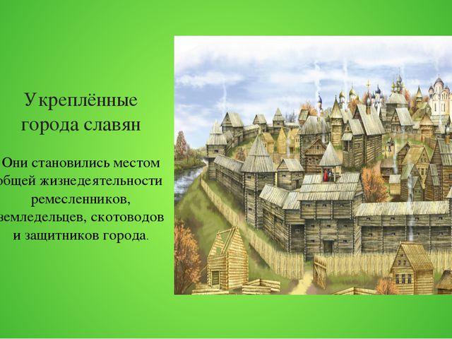 Укреплённые города славян Они становились местом общей жизнедеятельности реме...
