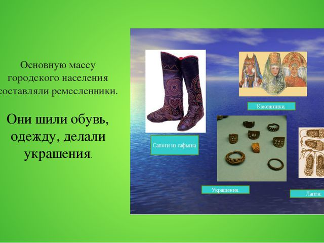 Основную массу городского населения составляли ремесленники. Они шили обувь,...