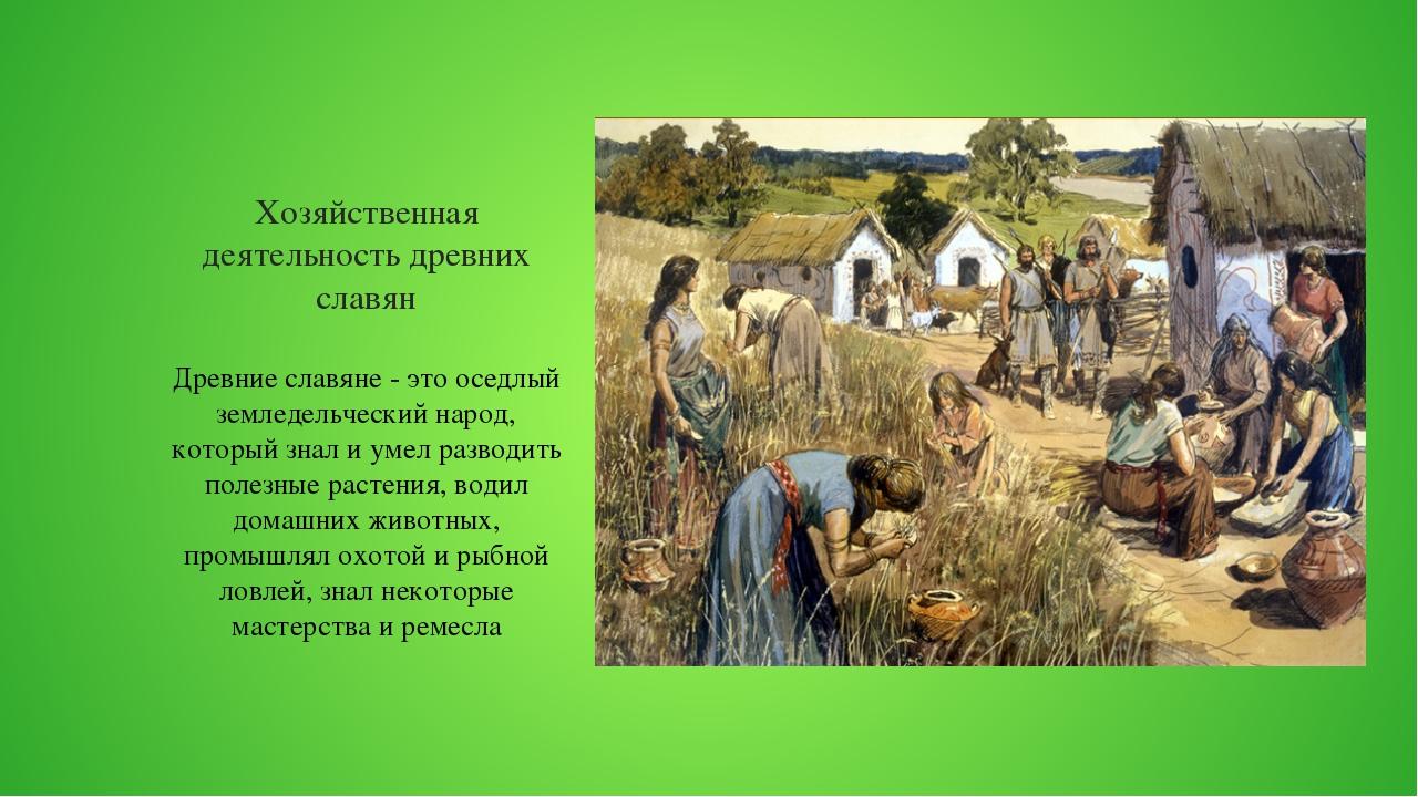 Хозяйственная деятельность древних славян Древние славяне - это оседлый земле...