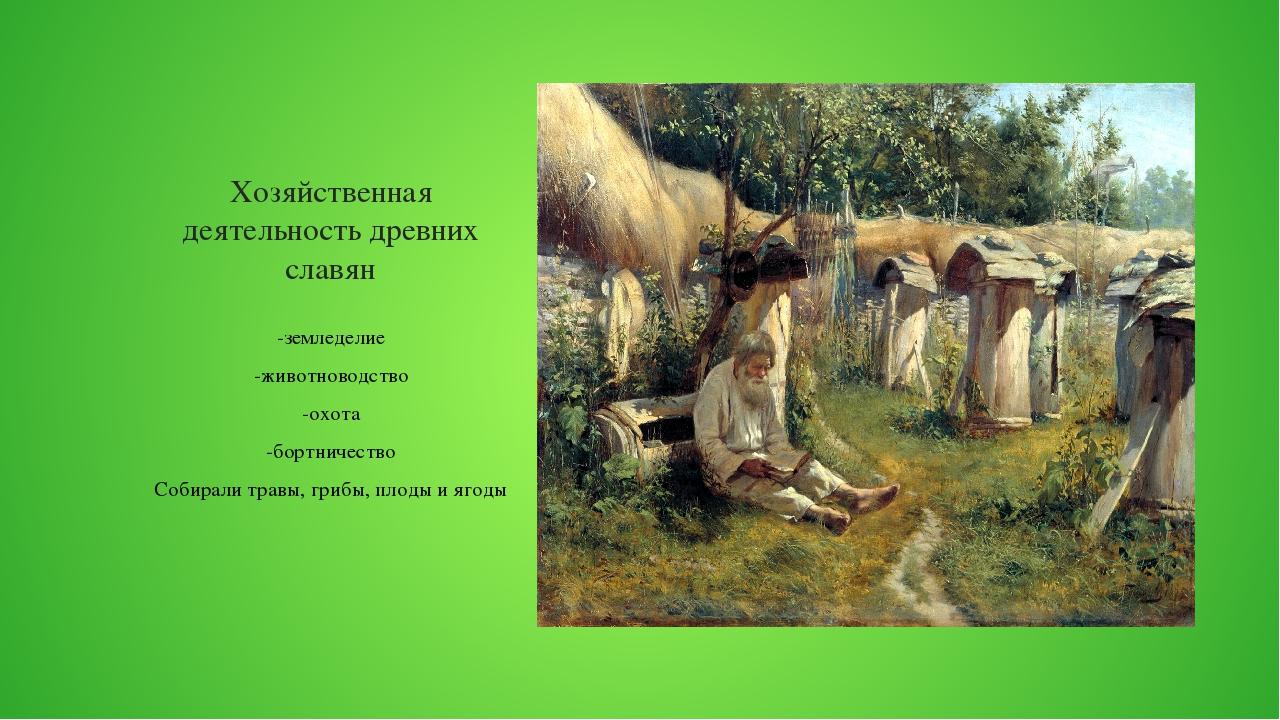 Хозяйственная деятельность древних славян -земледелие -животноводство -охота...