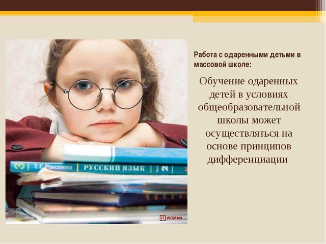 Работа с одаренными детьми в массовой школе: Обучение одаренных детей в услов...