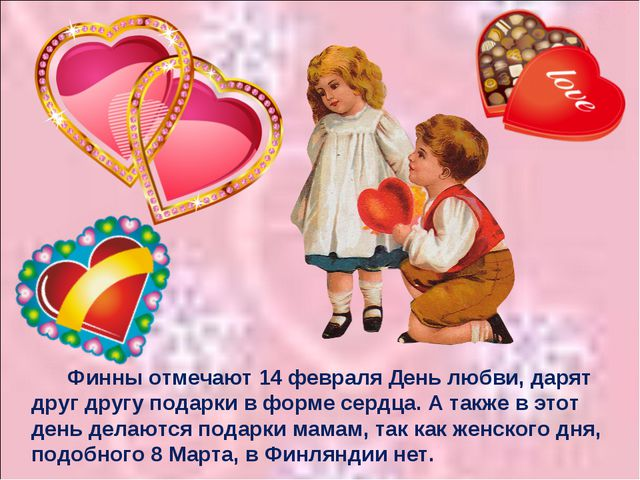 Финны отмечают 14 февраля День любви, дарят друг другу подарки в форме сердц...