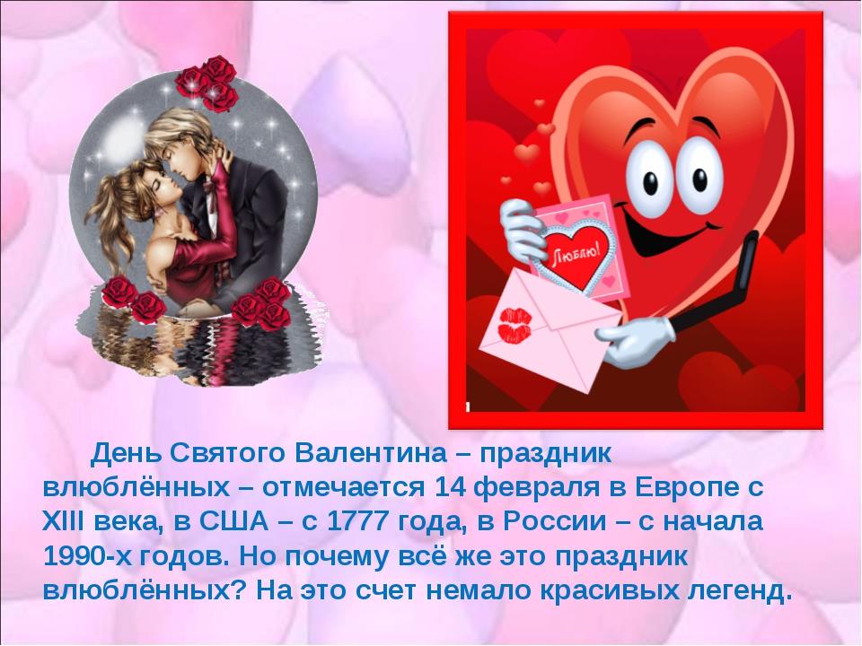 День Святого Валентина – праздник влюблённых – отмечается 14 февраля в Европ...