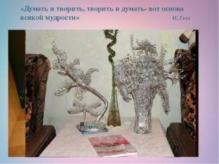 «Рукодельницы» Фирма представляет Ажурное Плетение «Нежность» Оригинальные у