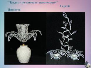 Список источников Литература: Олеся Емельянова, «Фольга. Ажурное плетение» ;