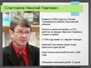 Сластников Николай Павлович Родился в 1955 году в д. Писари Тоншаевского райо