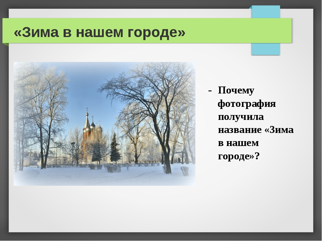 «Зима в нашем городе» -Почему фотография получила название «Зима в нашем гор...