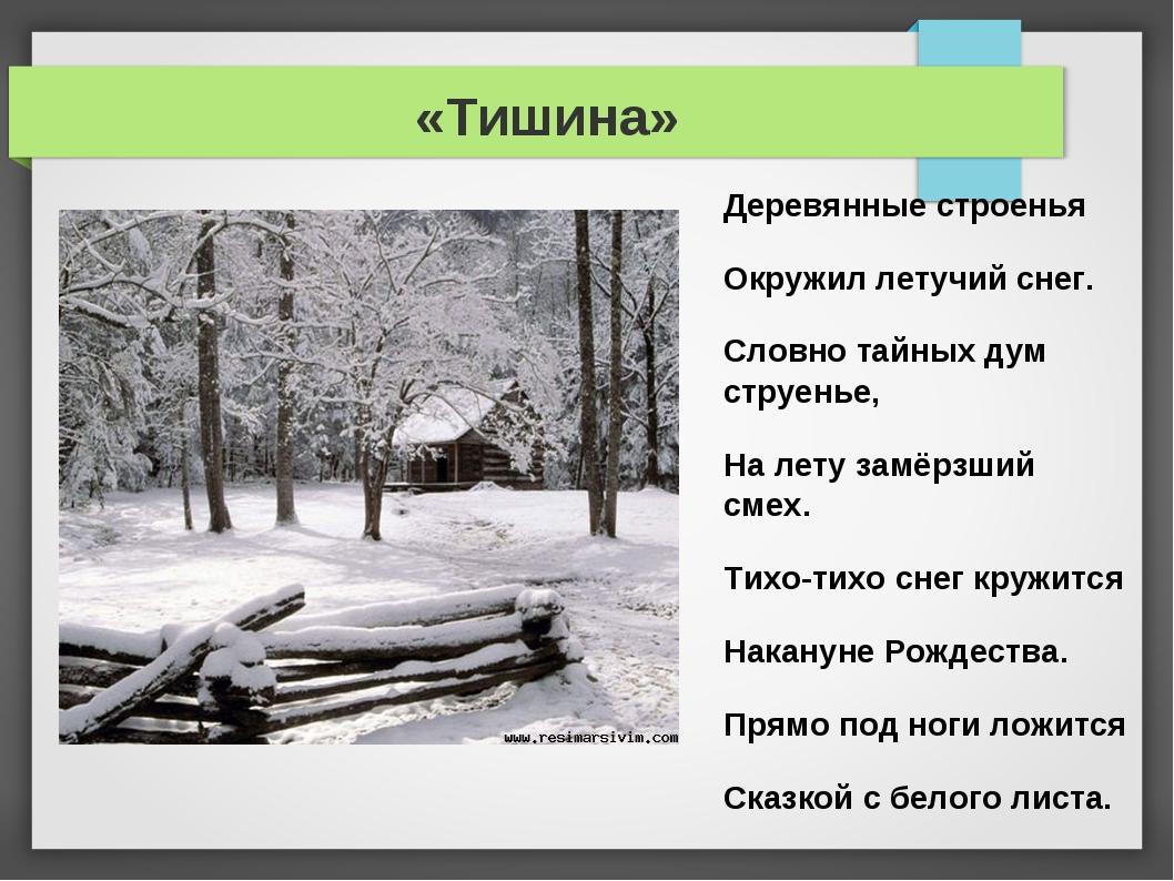 Деревянные строенья Окружил летучий снег. Словно тайных дум струенье, На лет...