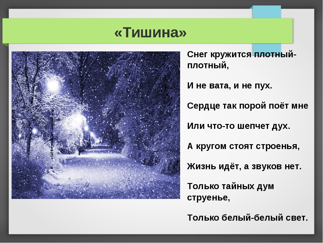 Снег кружится плотный-плотный, И не вата, и не пух. Сердце так порой поёт мне...