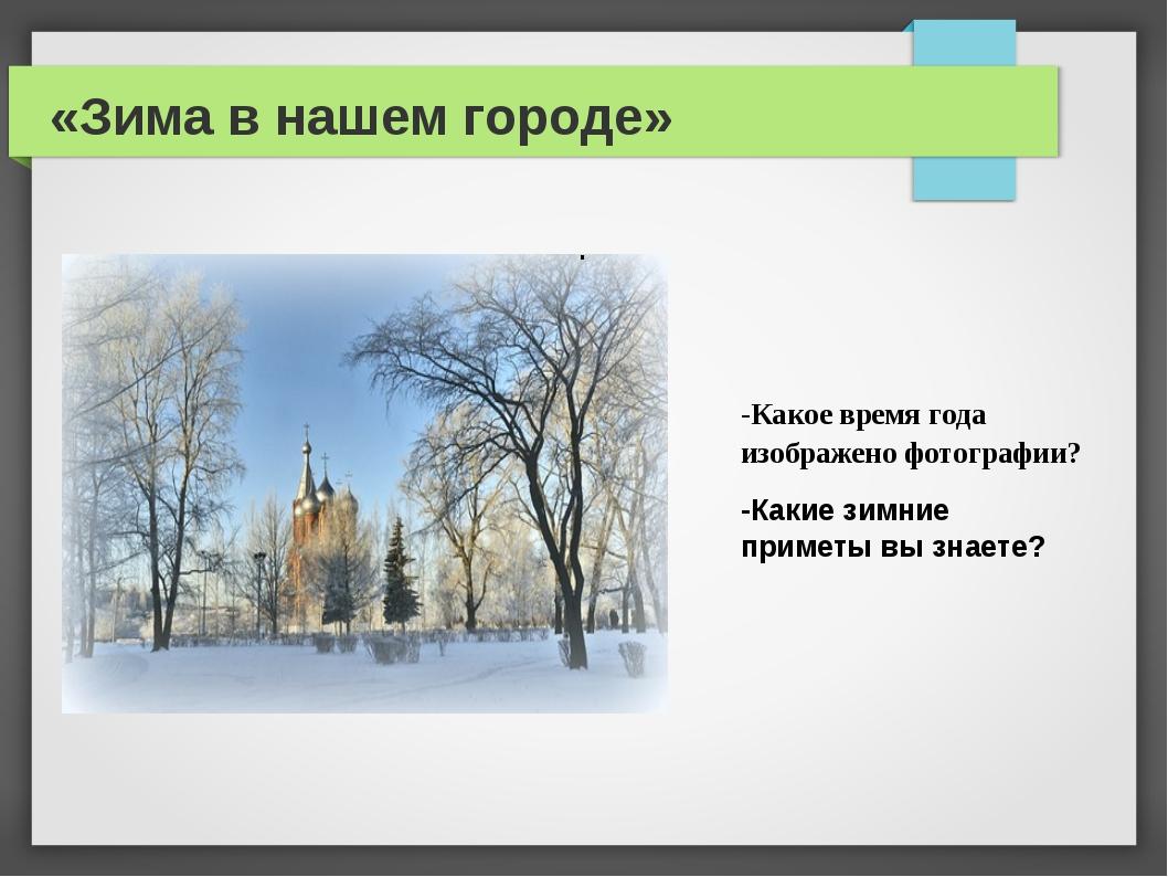 -Какое время года изображено фотографии? -Какие зимние приметы вы знаете?...