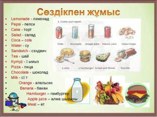 Lemonade - лимонад Pepsi - пепси Cake - торт Salad - салад Coca – cola Water