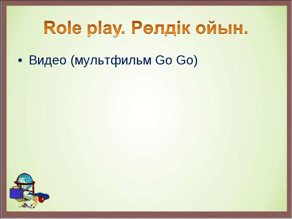 Видео (мультфильм Go Go)