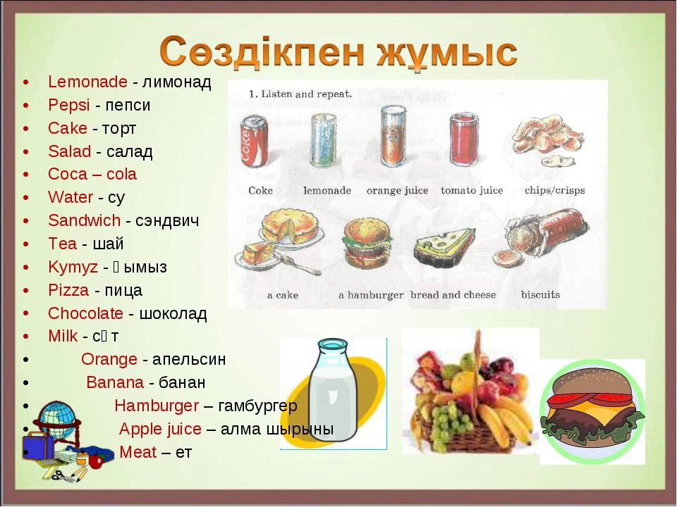Lemonade - лимонад Pepsi - пепси Cake - торт Salad - салад Coca – cola Water...