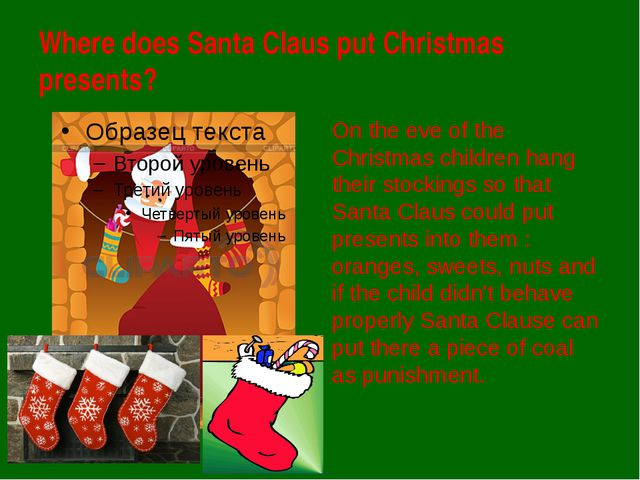 Where does Santa Claus put Christmas presents? On the eve of the Christmas ch...