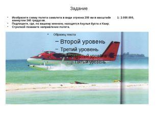 Задание Изобразите схему полета самолета в виде отрезка 200 км в масштабе 1: