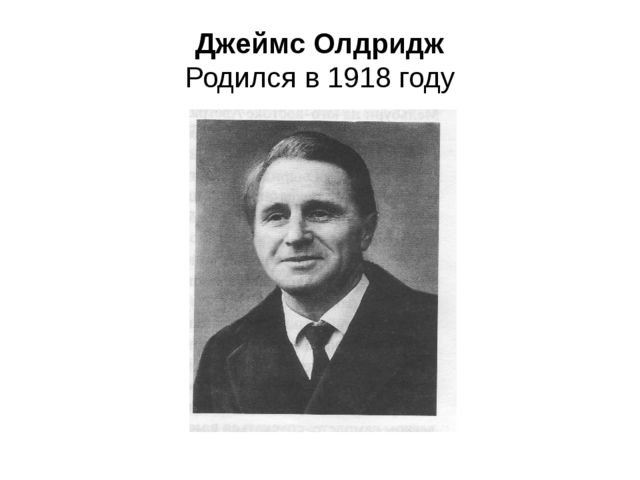 Джеймс Олдридж Родился в 1918 году