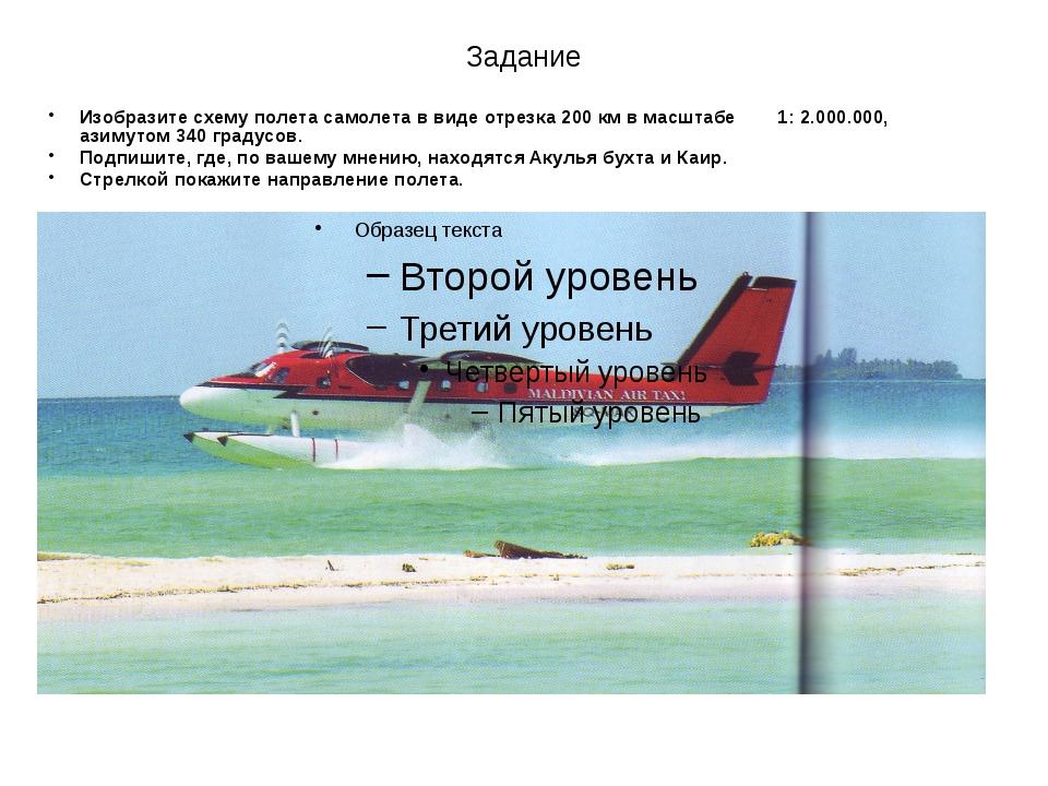 Задание Изобразите схему полета самолета в виде отрезка 200 км в масштабе 1:...
