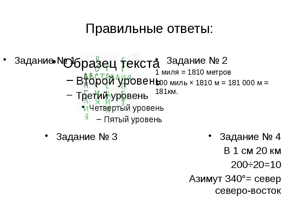 Правильные ответы: Задание № 2 1 миля = 1810 метров 100 миль × 1810 м = 181 0...