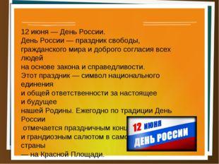 12июня— День России. День России— праздник свободы, гражданского мира ид