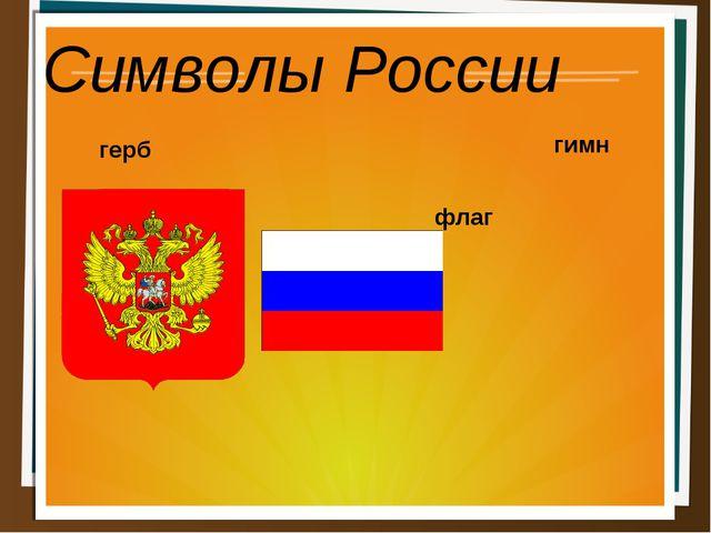 Символы России герб гимн флаг