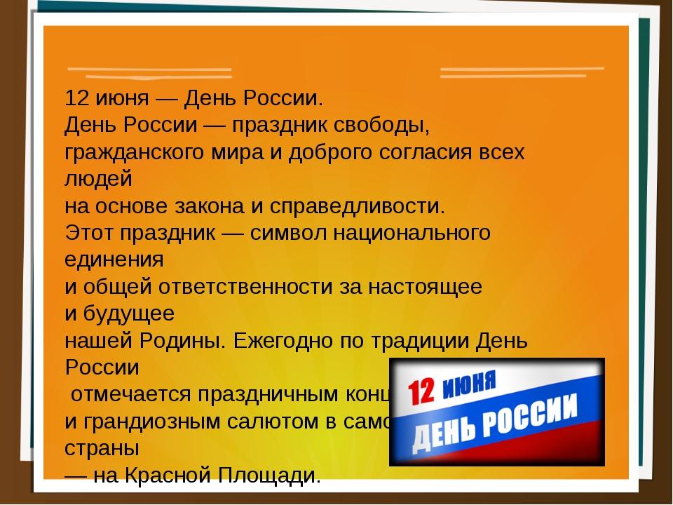 12июня— День России. День России— праздник свободы, гражданского мира ид...