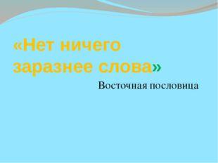 «Нет ничего заразнее слова» Восточная пословица