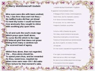 To Marry Wollstonecraft Godwin Mine eyes were dim with tears unshed; Yes, I w