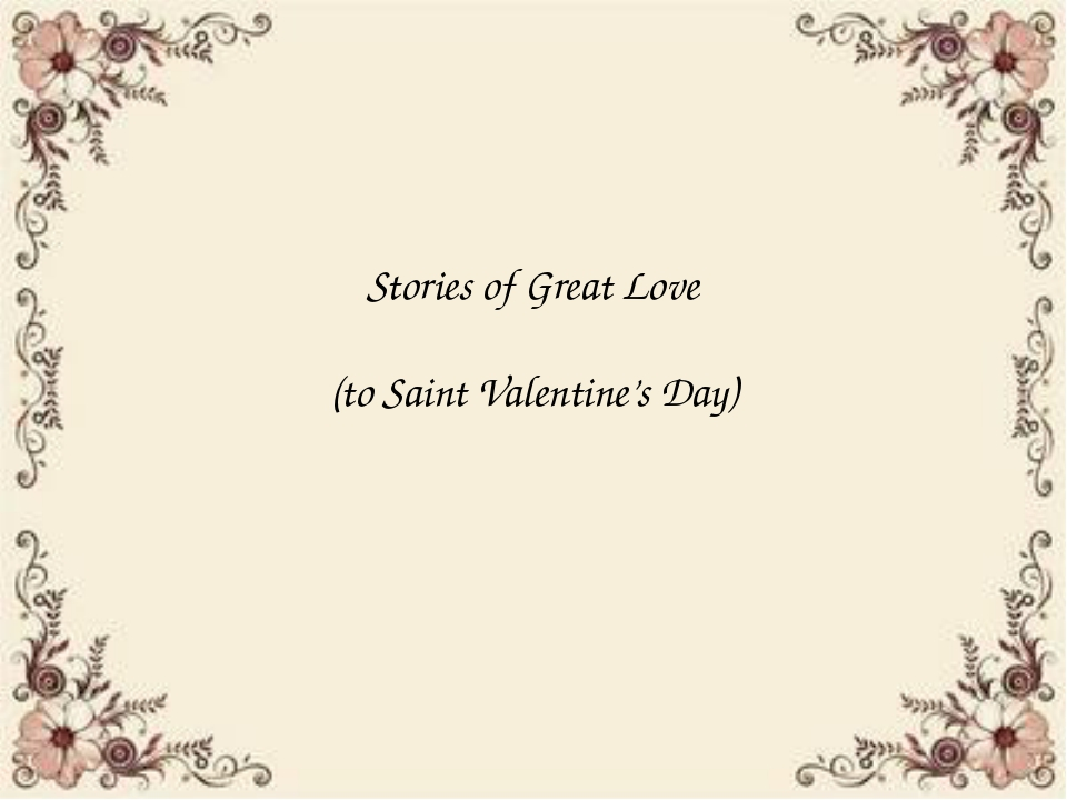 Stories of Great Love (to Saint Valentine's Day)