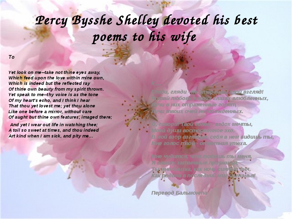Percy Bysshe Shelley devoted his best poems to his wife To Yet look on me--ta...