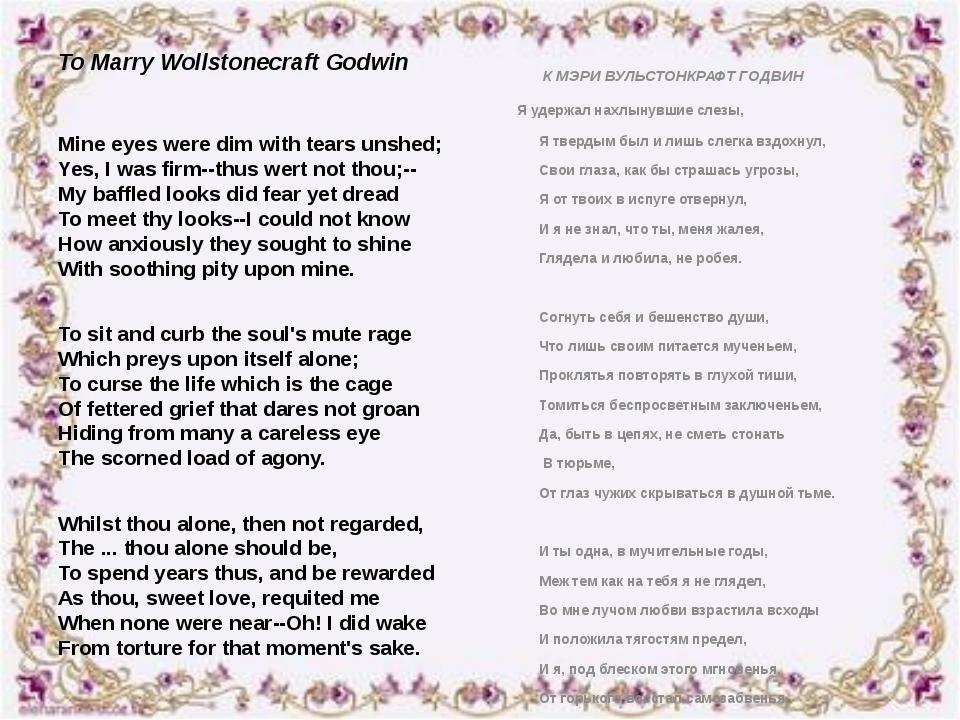 To Marry Wollstonecraft Godwin Mine eyes were dim with tears unshed; Yes, I w...
