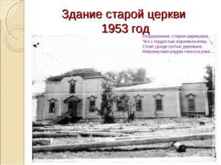 Здание старой церкви 1953 год Разрушенная, старая церквушка, Что с гордостью