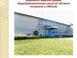 Мордовско-Паёвская средняя общеобразовательная школа на 190 мест построена в