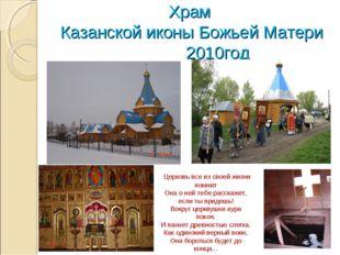 Храм Казанской иконы Божьей Матери 2010год Церковь все из своей жизни помнит