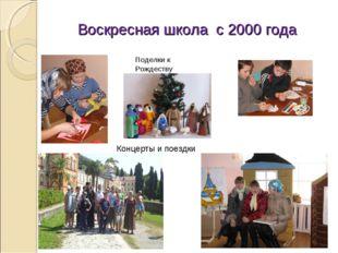 Воскресная школа с 2000 года Поделки к Рождеству Концерты и поездки
