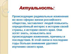 Актуальность: Происходящие радикальные изменения во всех сферах жизни российс