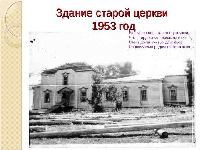 Здание старой церкви 1953 год Разрушенная, старая церквушка, Что с гордостью...