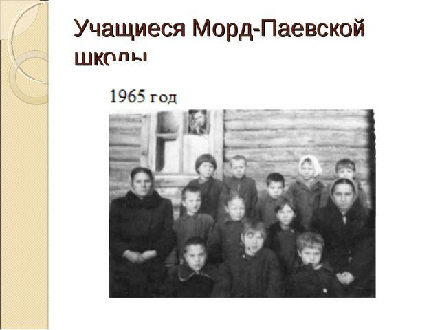 Учащиеся Морд-Паевской школы